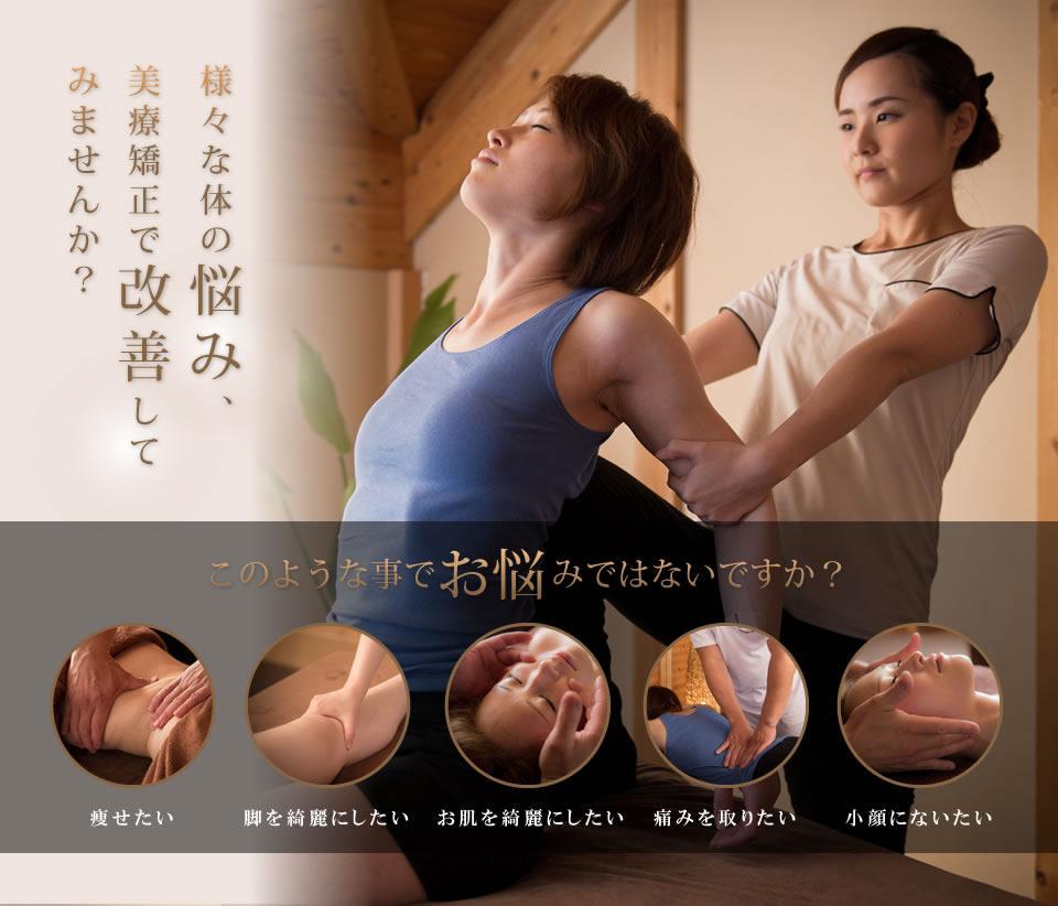 様々な体の悩み、美療矯正で改善してみませんか?