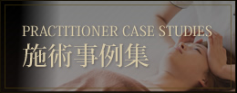 施術事例集 Practitioner Case Studies