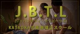 KATAOKA式美療矯正スクール