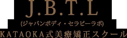 J.B.T.L(ジャパンボディ・セラピーラボ) KATAOKA式美療矯正スクール