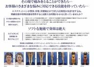 2018年 KATAOKA式美療矯正短期集中講座 年間スケジュール