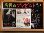 「LINE@」10月のショップカード特典☆