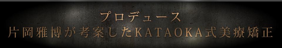 プロデュース片岡雅博が考案したKATAOKA式美療矯正