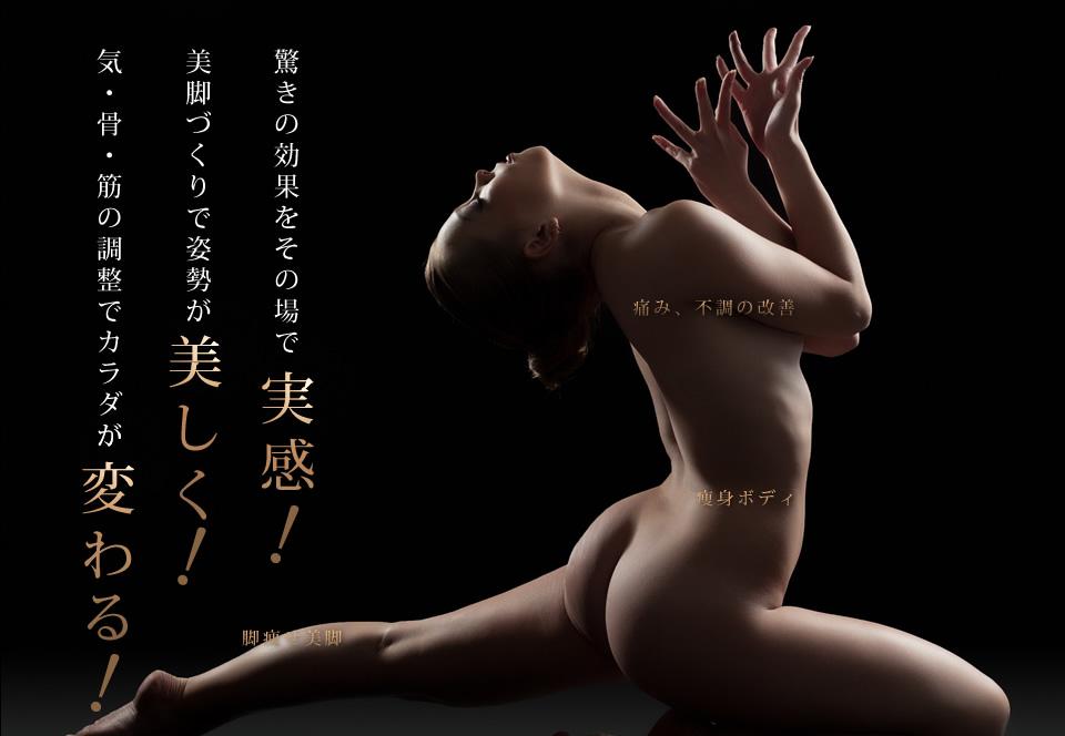 驚きの効果をその場で実感! 美脚づくりで姿勢が美しく! 気・骨・筋の調整でカラダが変わる!