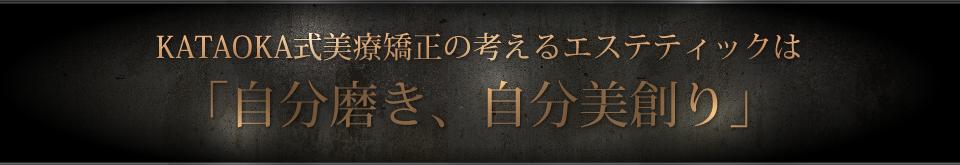 KATAOKA式美療矯正の考えるエステティックは「自分磨き、自分美創り」