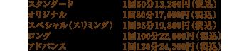 1回 60分 12,000円(消費税別)1回 90分 16,000円(消費税別)1回 120分 21,000円(消費税別)