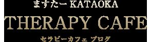 セラピーカフェ ブログ
